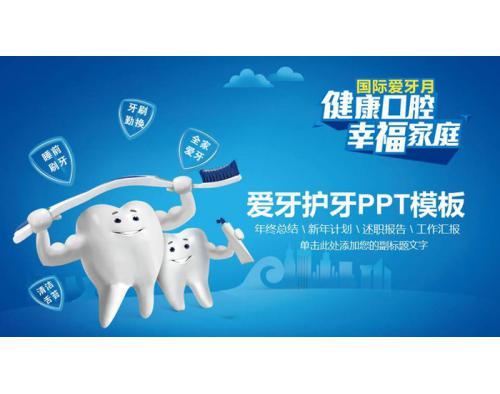 爱护牙齿爱牙月爱牙月PPT模板