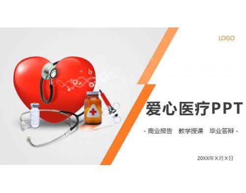 橙色爱心医疗PPT模板