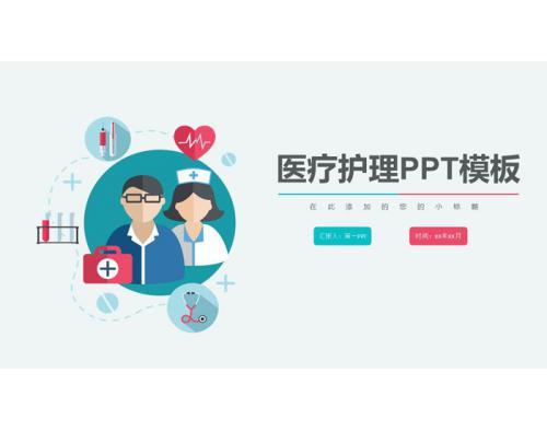 扁平化医疗医学护理PPT模板