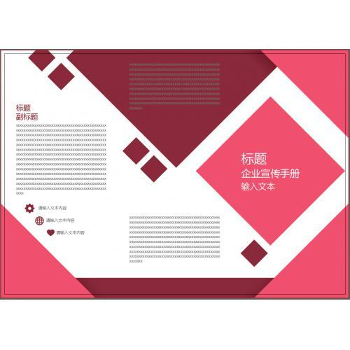 简洁大气红色商务企业宣传折页设计