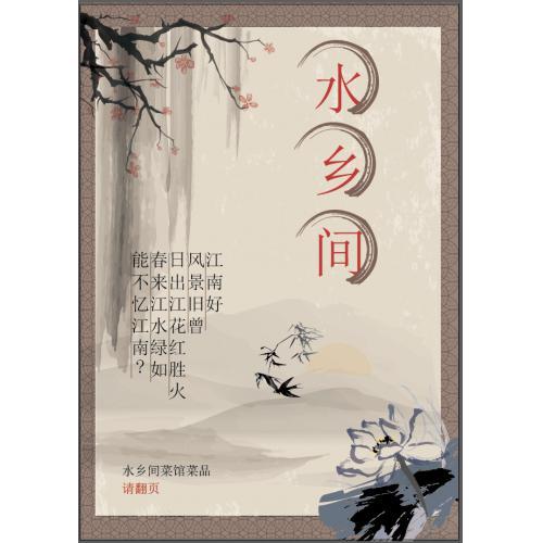 中国风典雅中餐酒店菜单 (1)