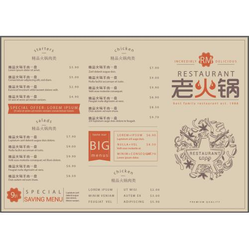 大气时尚火锅店开业宣传美食菜单火锅三折页
