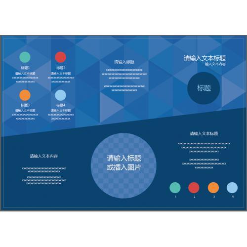 蓝色商务公司宣传三折页设计