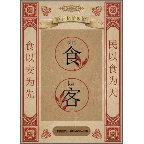复古中国风餐馆酒店中餐菜单