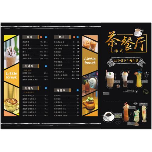 时尚茶餐厅三折页菜单