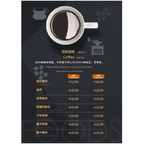 时尚咖啡店菜单