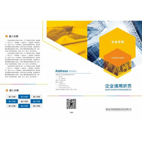 蓝色商务科技公司三折页设计