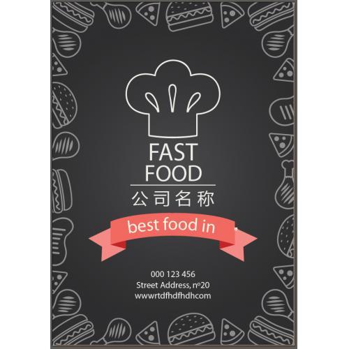 酒店餐饮菜单宣传单设计