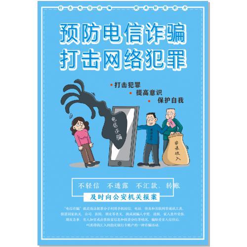 卡通预防电信防诈骗知识科普宣传单