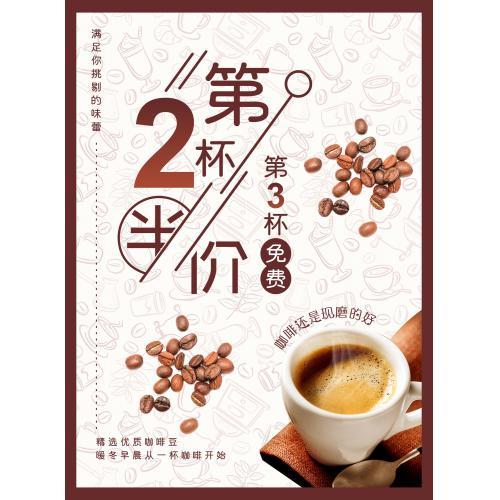咖啡半价双面宣传单