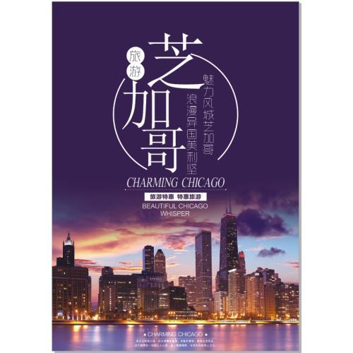 简约魅力芝加哥旅游宣传单设计