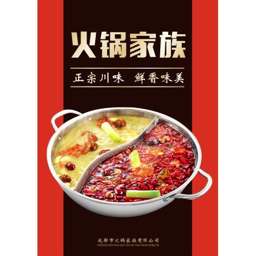中式火锅店菜单