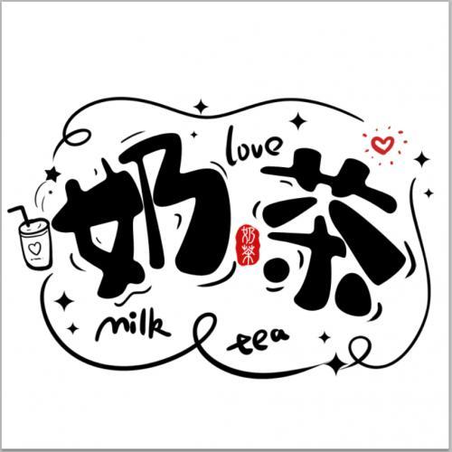 奶茶甜品饮品LOGO