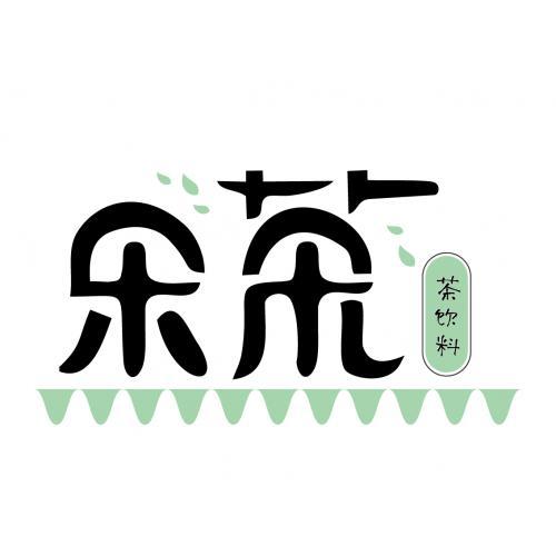 乐茶饮品logo设计