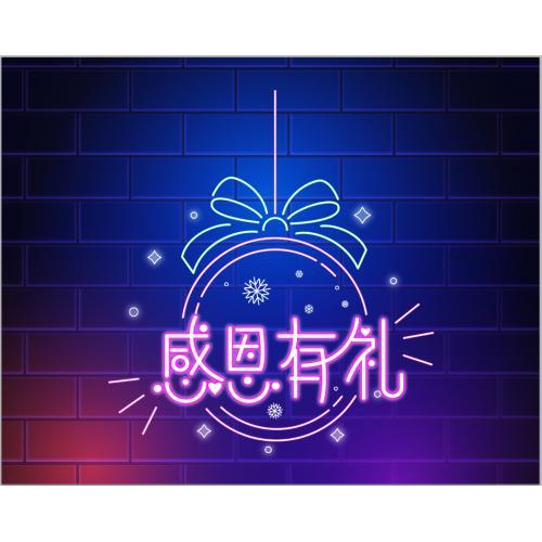 时尚炫酷霓虹灯效果感恩有礼艺术字