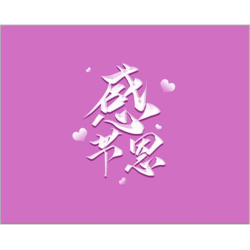 小清新紫色感恩节节日艺术字