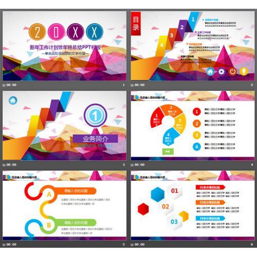 彩色炫酷多边形背景的新年工作计划PPT模板