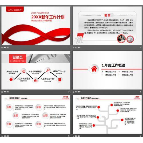 优雅红色线条背景的新年工作计划PPT模板