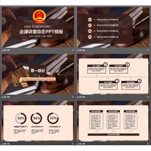 国徽天平木槌背景的法律知识讲堂PPT模板