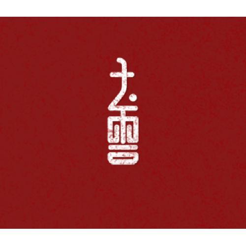 大雪节气艺术字