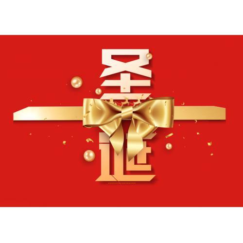 金色圣诞节节日艺术字