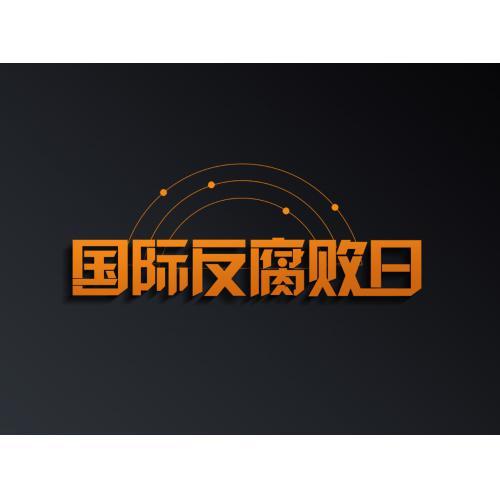 深色调国际反腐败日艺术字