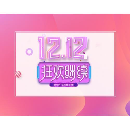 清新C4D立体字体双十二促销艺术字