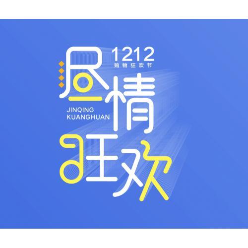清新双十二狂欢购物节艺术字