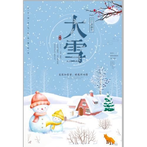 手绘小清新大雪节气海报