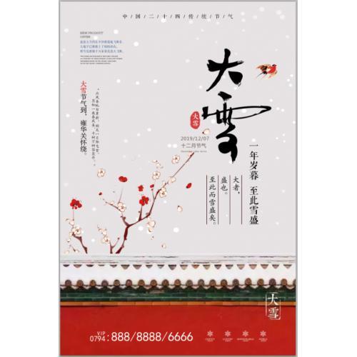 中式宫墙大雪节气海报