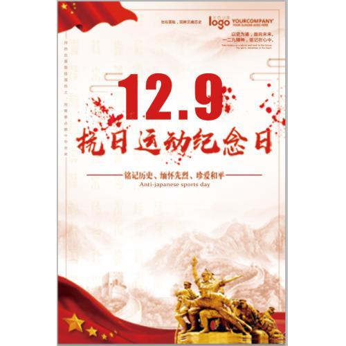 中国风十二九运动纪念日海报