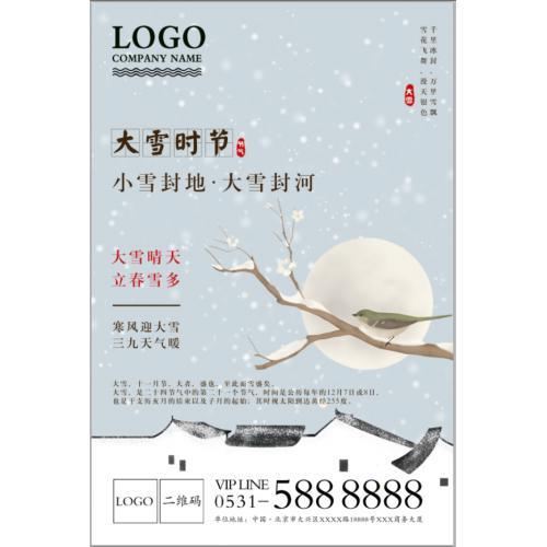 大雪时节海报