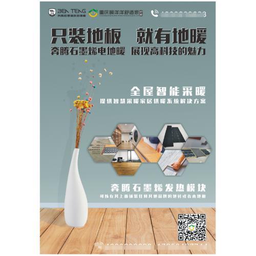 石墨烯&八喜海报模板(3个模板)