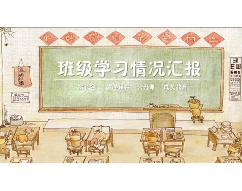 卡通绘画教室黑板背景主题班会PPT模板