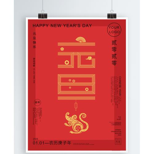 简约大气鼠年元旦创意字体设计海报