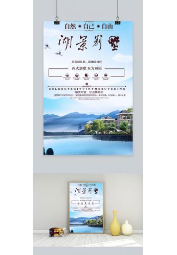 旅游房产海报
