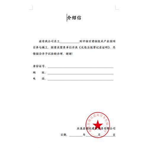 公司介绍信模板范文
