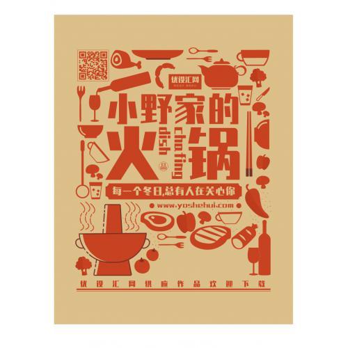 火锅矢量设计元素及单页封面