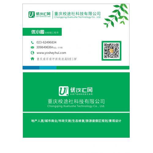 绿色环保修复类名片模板