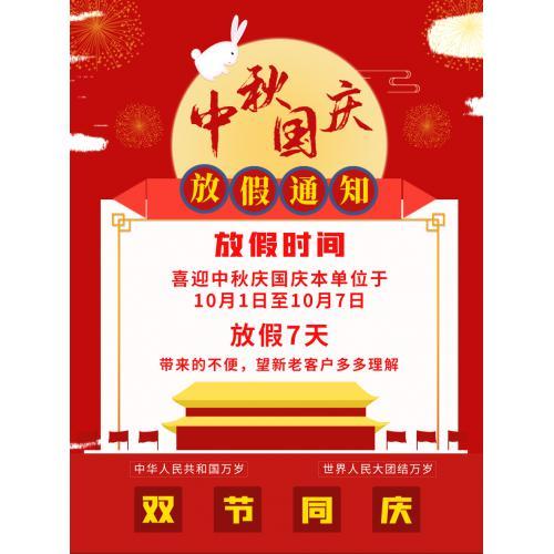 国庆中秋放假通知海报模板