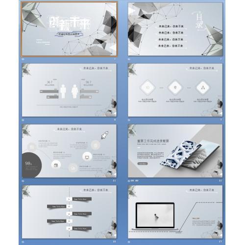 精致灰色点线多边形背景的创新未来PPT模板