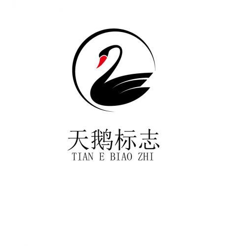 鹅 天鹅LOGO标志