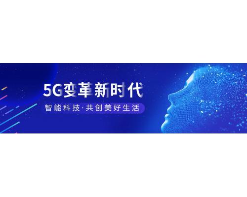 蓝色科技5G改变生活 科技banner