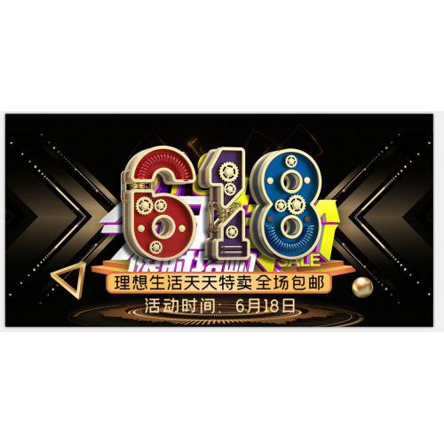 618活动banner