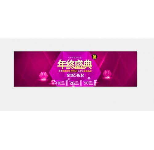 年终盛典banner