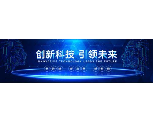 蓝色科技感创新科技banner