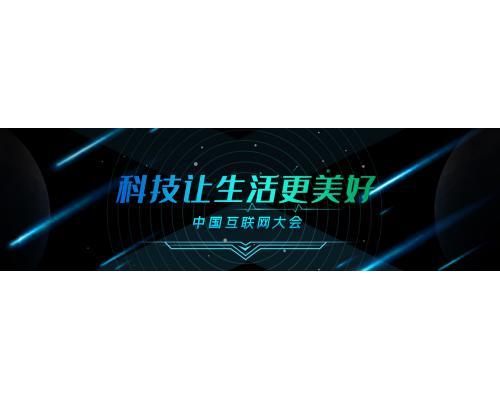 黑色酷炫科技风科技banner