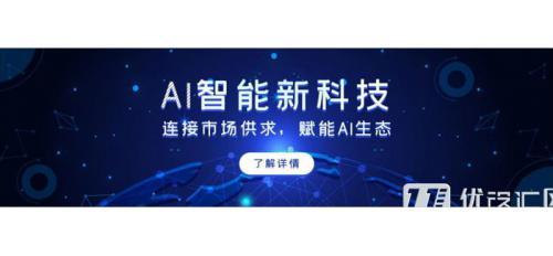 科技感AI智能新科技banner