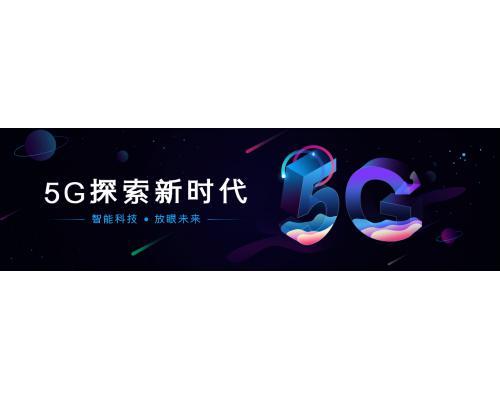 蓝色渐变5G时代探索科技banner设计