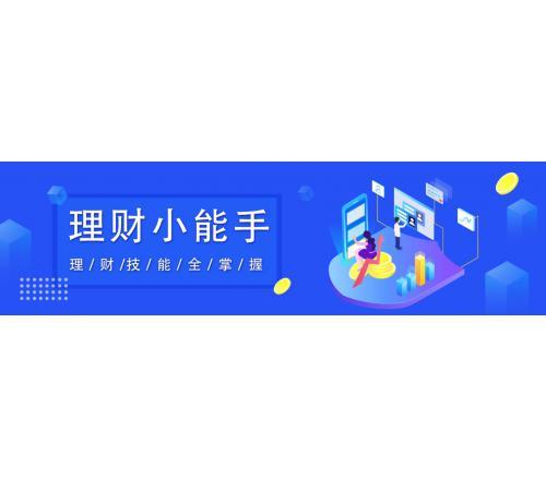 优设汇网东美设计室蓝色大气金融理财插画网站banne